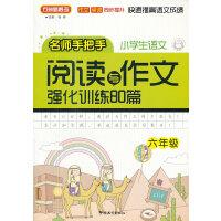 小学语文阅读与作文强化训练80篇(六年级)