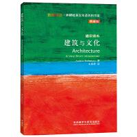 建筑与文化(斑斓阅读.外研社英汉双语百科书系典藏版)