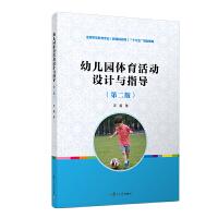 """幼儿园体育活动设计与指导(第二版)(全国学前教育专业(新课程标准)""""十三五""""规)"""