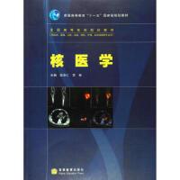 【二手旧书8成新】核医学 匡安仁,李林 9787040244212
