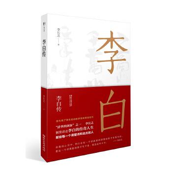 李白传(pdf+txt+epub+azw3+mobi电子书在线阅读下载)