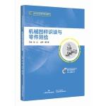 机械图样识读与零件测绘(21世纪职业教育规划教材)