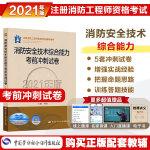 消防工程师2021习题 消防安全技术综合能力考前冲刺试卷(2021年版)