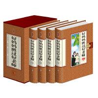好妈妈胜过好老师 一套家庭母亲教育方式的经典书籍 定价498 精装正版