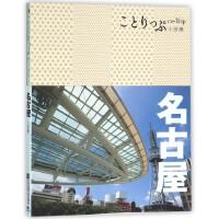 名古屋(co-Trip小游趣) 自由行Guidebook 自由行 日本旅游书日本旅游指南自助游日本畅游日本旅行攻略书籍