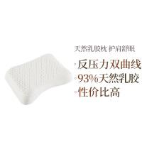 网易严选 泰国制造 天然乳胶枕 护肩舒眠 升级抗菌