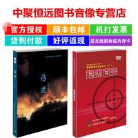现货【正品包票包邮】全国安全生产月警示教育片伤逝第二季 隐患直击二DVD
