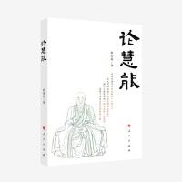 【人民出版社】论慧能