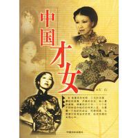 【二手旧书8成新】中国才女 石白 9787801317773