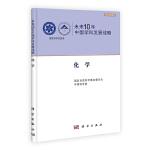 未来10年中国学科发展战略.化学