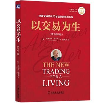 以交易为生(原书第2版) 20年间,这本书有了什么变化,是什么让这本书从240页变为360页?全彩印刷、全新的交易案例、全新的分析工具,以市场指标替代股市指标,让本书的交易方法更有普适性,将股市指标与心理指标进行了全面整合。