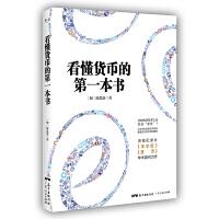 """看懂货币的第一本书(""""看懂财经""""系列,从货币透视财富和世界运行规律,华尔街金融专家陈思进生动解读货币本质和财富真相)"""