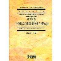 【二手旧书8成新】中国民间舞教材与教法/ 潘志涛 9787805539744