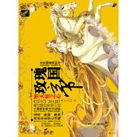 [旧书二手9成新]玫瑰帝国 堕天使之心(步非烟新作) 步非烟 湖南少儿出版社 9787535875235