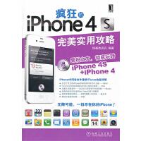 疯狂的iPhone 4S――完美实用攻略