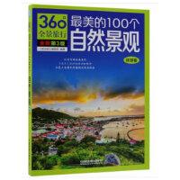 最美的100个自然景观(环球卷)(第3版)