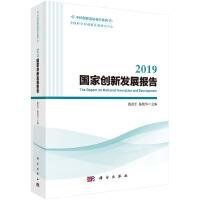2019国家创新发展报告