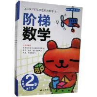 阶梯数学・2岁 (共5册)