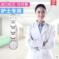 护士挂表胸表医用可爱女款 考试用表儿童小怀表女孩石英手表
