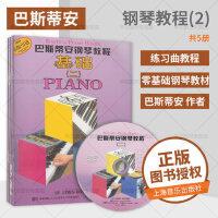 含五线谱本 巴斯蒂安钢琴教程(二)(共5册)(附DVD一张)巴斯蒂安钢琴教程2巴斯蒂安2巴斯蒂安第二套钢琴教程教材书二