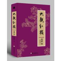 大观红楼:母神卷 台版 欧丽娟 台大出版 红学