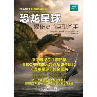【按需印刷】-恐龙星球――揭秘史前巨型杀手