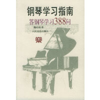 钢琴学习指南:答钢琴学习388问