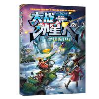 大战外星人2:地球保卫战
