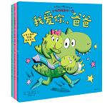 了不起的恐龙一家(全3册)