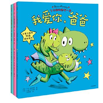 了不起的恐龙一家(全3册) 让爸爸不缺席、妈妈不焦虑、孩子好性格的亲子关系双语绘本!爸爸一学就会的父爱技巧,夫妻共同复制的养育法则,用高质量的陪伴养成亲密关系,成为孩子眼中了不起的父母。国际大奖得主力作,和恐龙一家学习成为了不起
