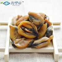 海里帝(HAILIDI) 大淡菜 200g 袋装 青口 海虹干 鲜贻贝海鲜干货 台山特产