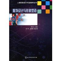 【二手旧书8成新】人物形象设计专业教学丛书--服饰设计与形象塑造(周生力 周生力 9787122073006
