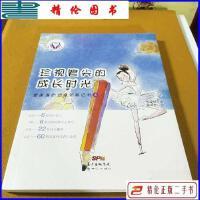 【二手9成新】童心树华文原创:管家琪启迪童年笔记书(4)珍视笔尖