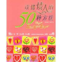 读懂情人的50种方法
