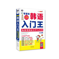 《零基础韩语入门王 标准韩国语自学入门书(白金版)》
