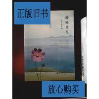 【二手9成新】海滩种花:阿岚看世界 /赵夙岚 世界图书出版公司
