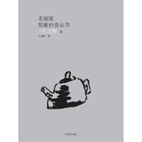 名画家刻紫砂壶丛书:孔戈野卷(电子书)