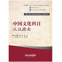 中国文化科目认证指南(国际注册汉语教师资格等级认证参考用书)