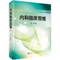 内科临床思维(第3版)