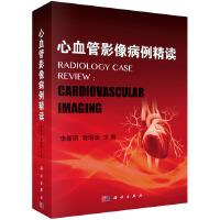 心血管影像病例精读