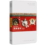 早安,生活2018:内有恶犬(三联生活书店2018轻手账)