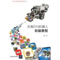 【TH】乐高EV3机器人初级教程(青少年科技创新丛书) 高山 清华大学出版社 9787302373353