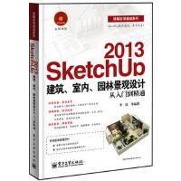 【二手旧书8成新】SketchUp 2013建筑、室内、园林景观设计从入门到精通(含 李波 9787121230028