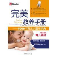 【正版二手书9成新左右】教养手册――1000个育儿小提示字典9787510035401