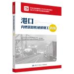 港口内燃装卸机械修理工(初级)