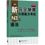 新完全掌握日�Z能力考�(N3�)�Z法
