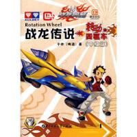 【二手旧书9成新】战龙传说--转动的四驱车(中级篇)-于仲 华中科技大学出版社 9787560951966