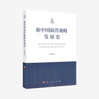 【人民出版社】新中国海洋战略发展史