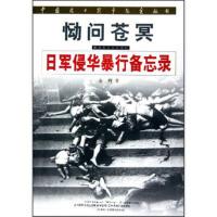 【二手旧书8成新】恸问苍冥:日军侵华暴行备忘录 金辉 9787503306495