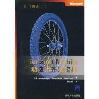 【二手旧书8成新】Microsoft Mobile移动应用开发宝典( (美)魏格利,(美)莫思,(美)福特,张大威 9
